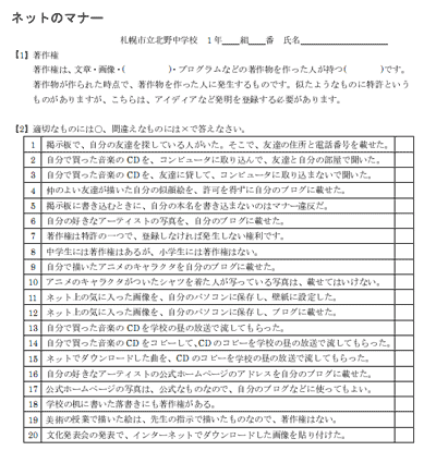 net_manner.png